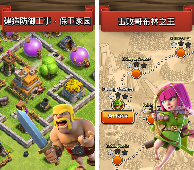clash_of_clans_localized_screenshot